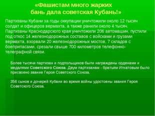 «Фашистам много жарких бань дала советская Кубань!» Партизаны Кубани за годы