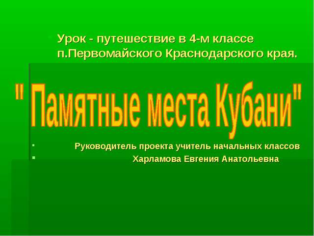 Урок - путешествие в 4-м классе п.Первомайского Краснодарского края. Руководи...