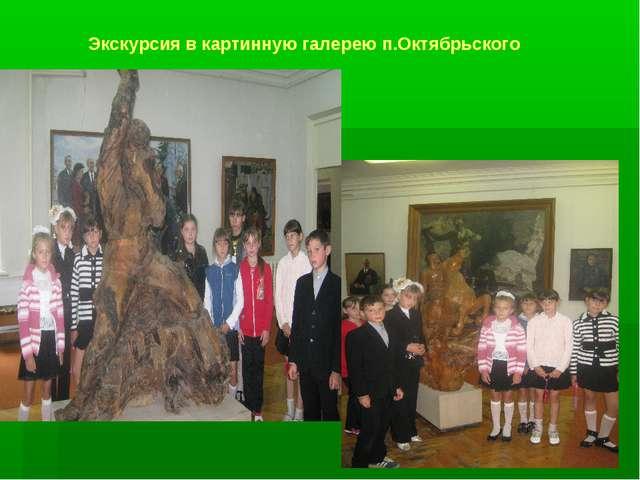 Экскурсия в картинную галерею п.Октябрьского