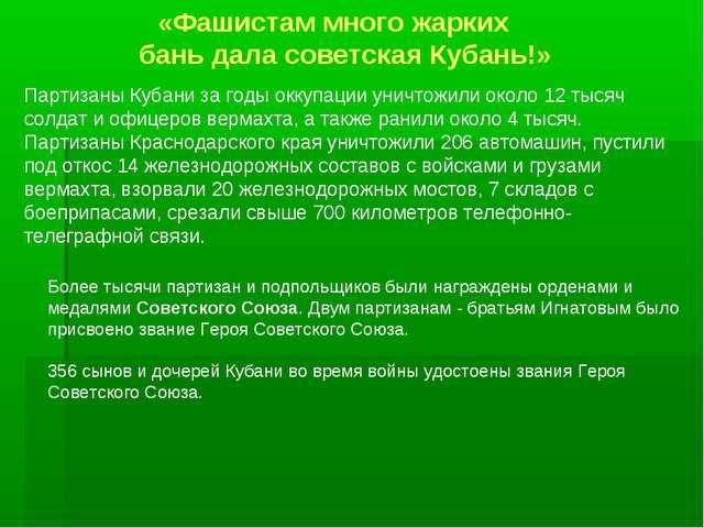 «Фашистам много жарких бань дала советская Кубань!» Партизаны Кубани за годы...