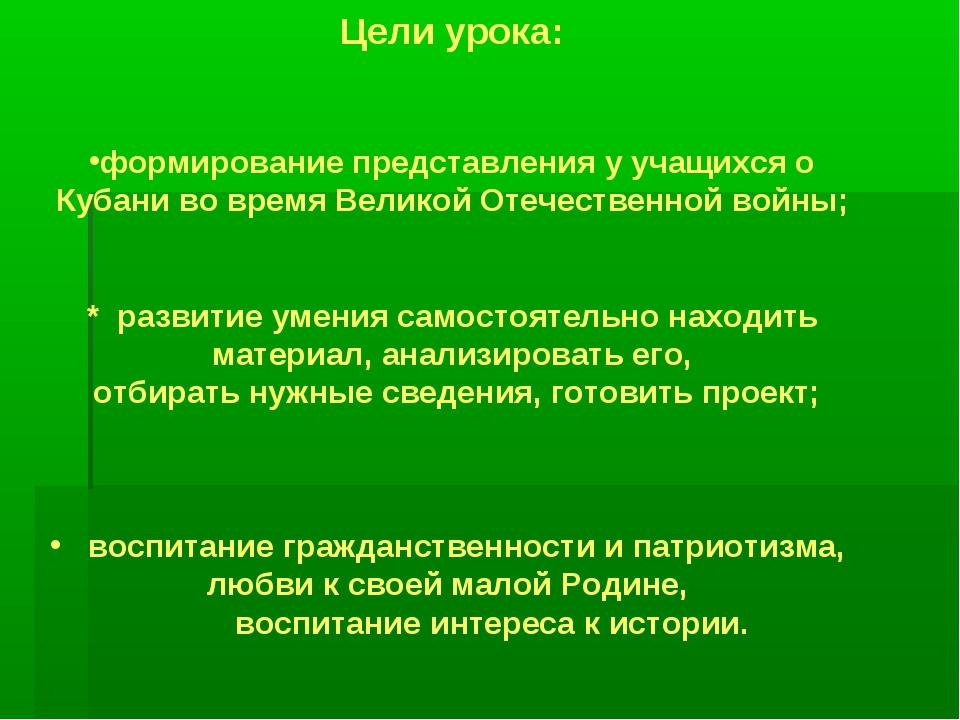 Цели урока: формирование представления у учащихся о Кубани во время Великой...