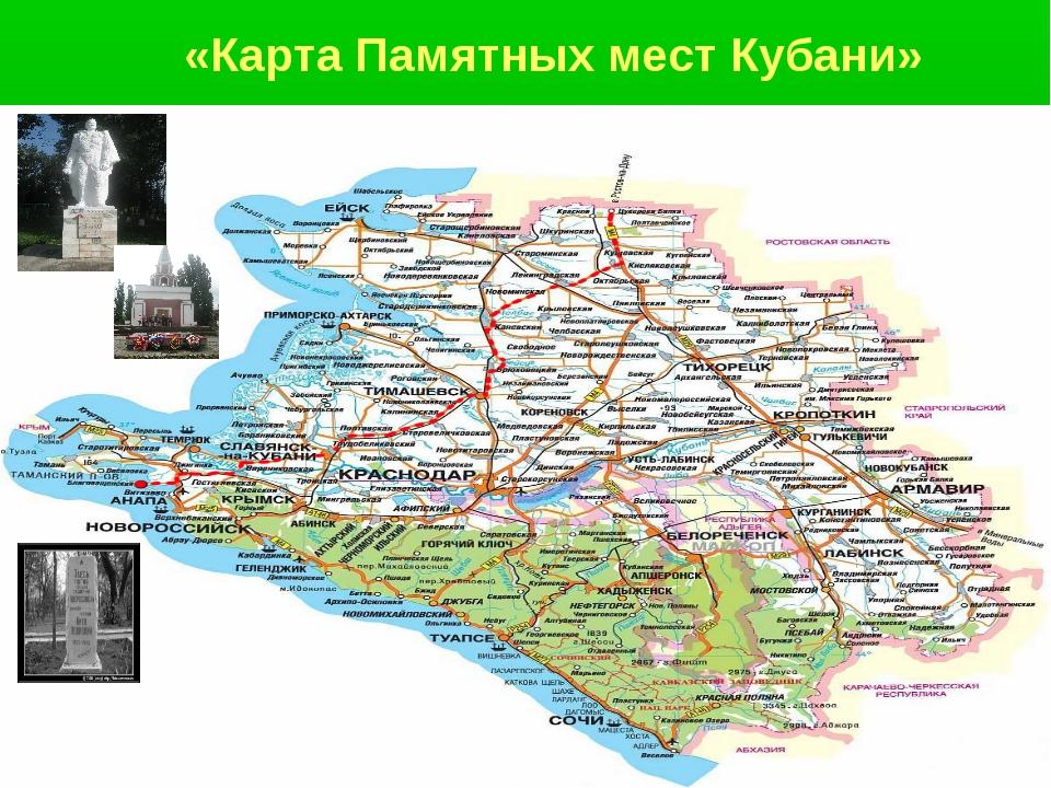 «Карта Памятных мест Кубани»
