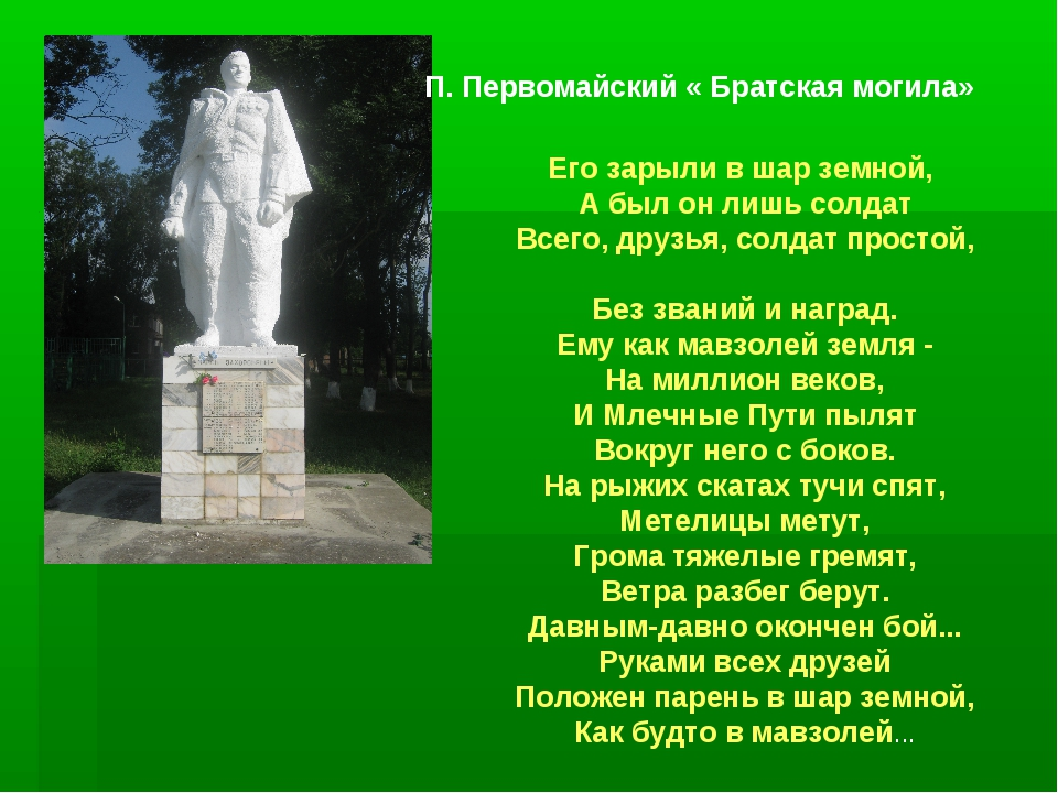 П. Первомайский « Братская могила» Его зарыли в шар земной, А был он лишь сол...