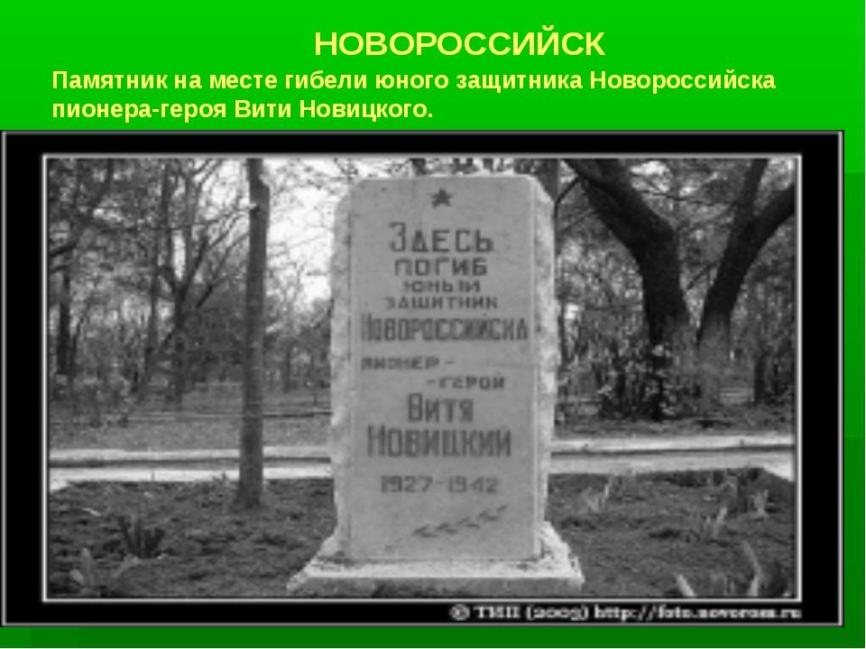 НОВОРОССИЙСК Памятник на месте гибели юного защитника Новороссийска пионера-...