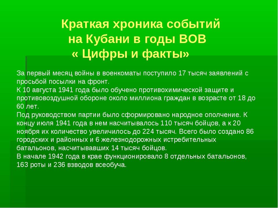 Краткая хроника событий на Кубани в годы ВОВ « Цифры и факты» За первый меся...