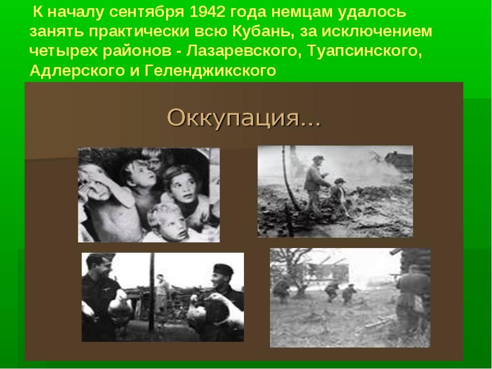 К началу сентября 1942 года немцам удалось занять практически всю Кубань, за...