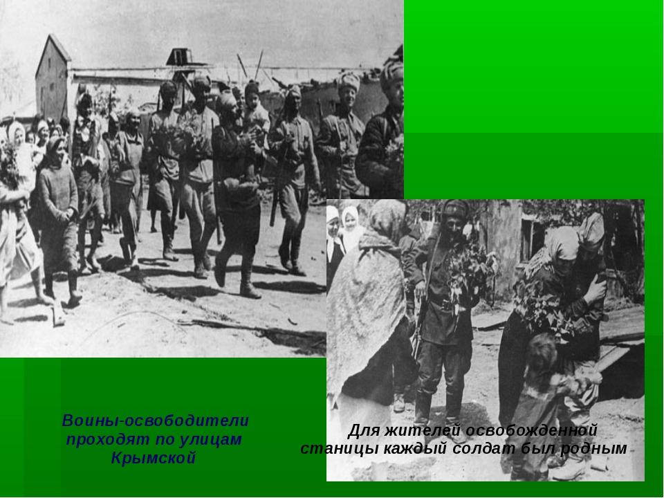 Воины-освободители проходят по улицам Крымской Для жителей освобожденно...
