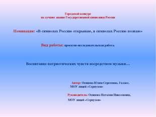 Городской конкурс на лучшее знание Государственной символики России  Номин