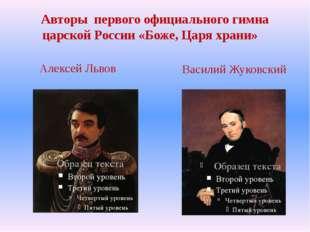 Авторы первого официального гимна царской России «Боже, Царя храни»  Алексе