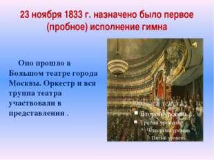 23 ноября 1833 г. назначено было первое (пробное) исполнение гимна Оно прошло