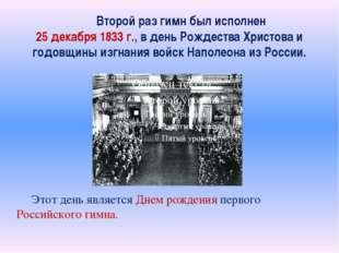 Второй раз гимн был исполнен 25 декабря 1833 г., в день Рождества Христова и