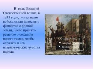 В годы Великой Отечественной войны, в 1943 году, когда наши войска стали вы