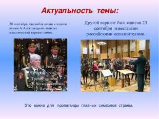 Актуальность темы: 20 сентября Ансамбль песни и пляски имени А.Александрова