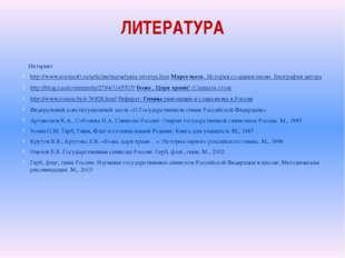ЛИТЕРАТУРА Интернет http://www.norma40.ru/articles/marselyeza-istoriya.htm Ма