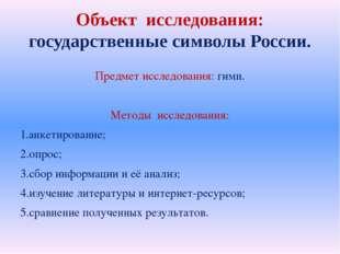 Объект исследования: государственные символы России. Предмет исследования: ги