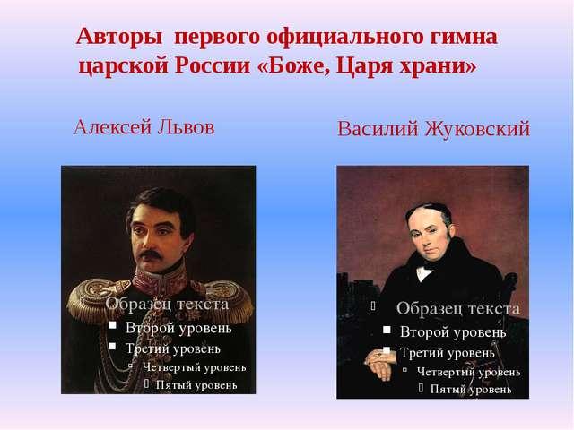 Авторы первого официального гимна царской России «Боже, Царя храни»  Алексе...