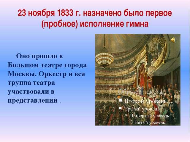 23 ноября 1833 г. назначено было первое (пробное) исполнение гимна Оно прошло...