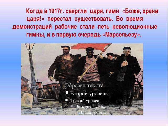 Когда в 1917г. свергли царя, гимн «Боже, храни царя!» перестал существовать....