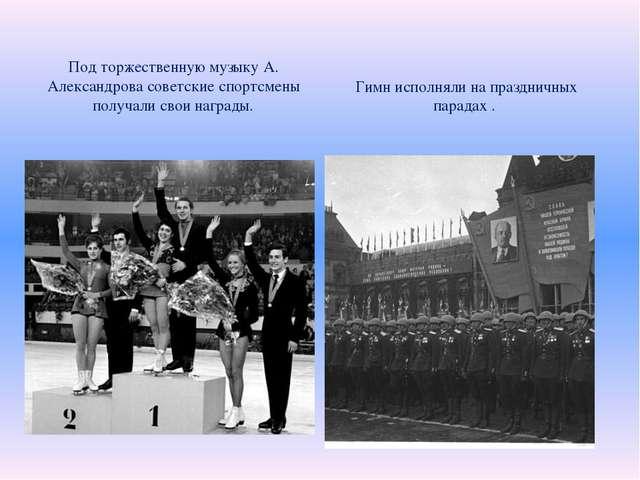 Под торжественную музыку А. Александрова советские спортсмены получали свои...