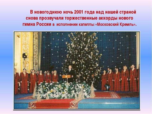 В новогоднюю ночь 2001 года над нашей страной снова прозвучали торжественные...