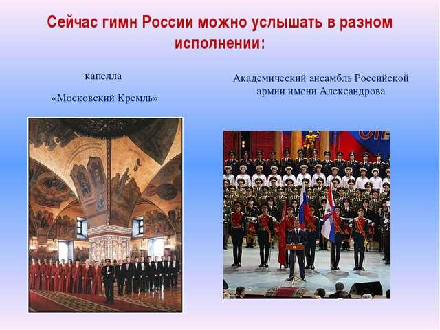 Сейчас гимн России можно услышать в разном исполнении: капелла «Московский Кр...