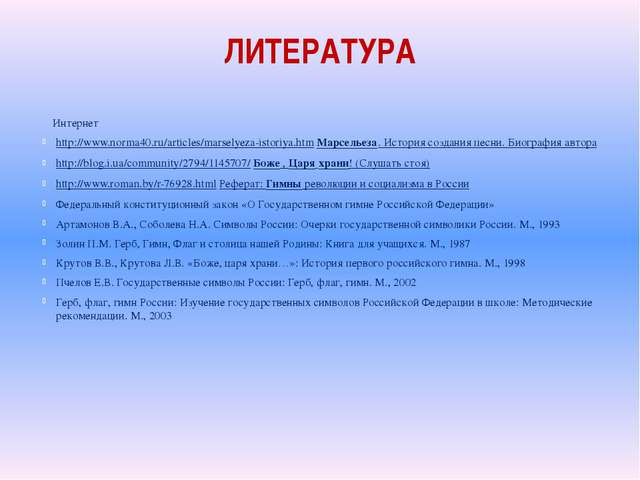 ЛИТЕРАТУРА Интернет http://www.norma40.ru/articles/marselyeza-istoriya.htm Ма...