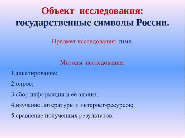 Объект исследования: государственные символы России. Предмет исследования: ги...