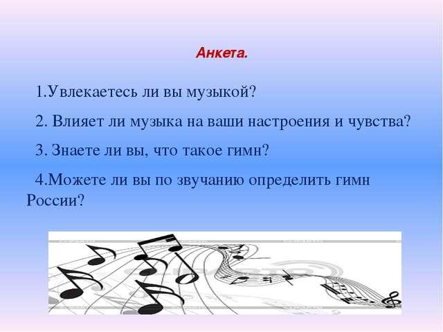 Анкета. 1.Увлекаетесь ли вы музыкой? 2. Влияет ли музыка на ваши настроения...
