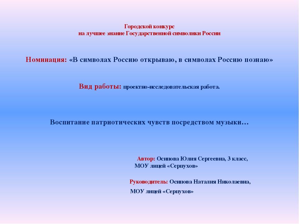 Городской конкурс на лучшее знание Государственной символики России  Номин...