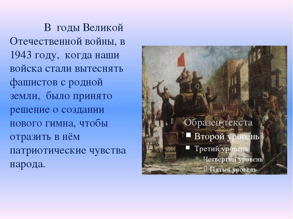 В годы Великой Отечественной войны, в 1943 году, когда наши войска стали вы...