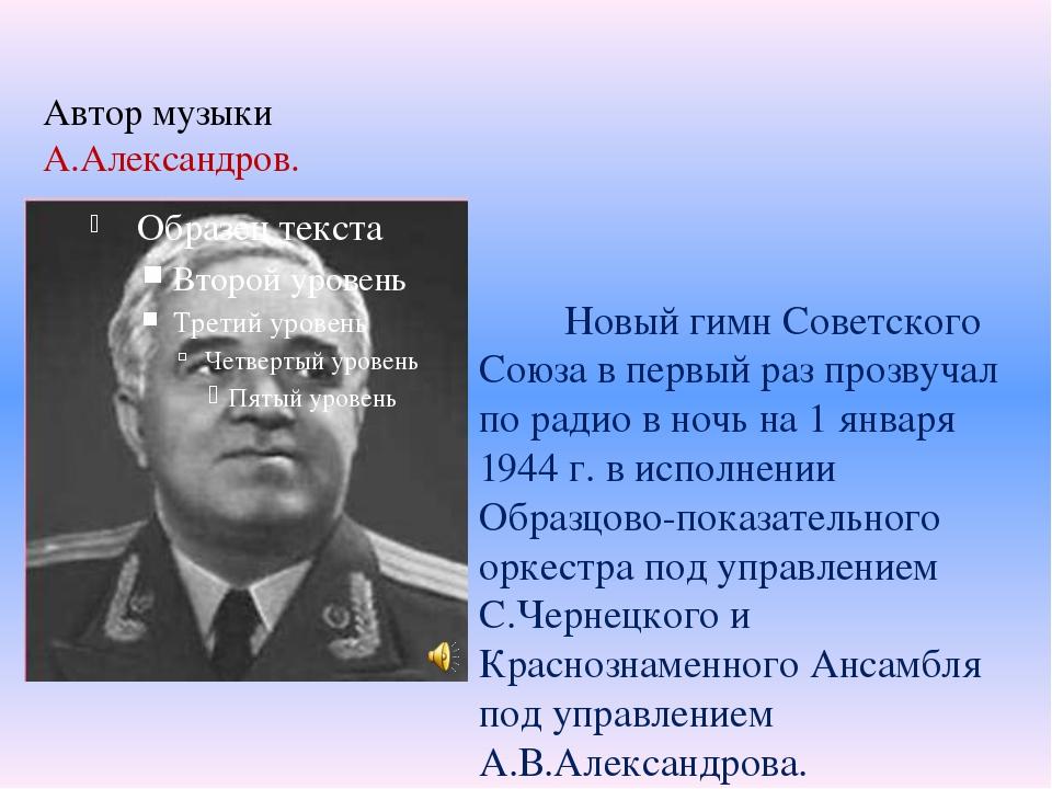 Новый гимн Советского Союза в первый раз прозвучал по радио в ночь на 1 янва...