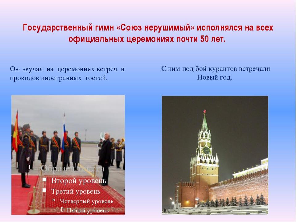 Государственный гимн «Союз нерушимый» исполнялся на всех официальных церемони...