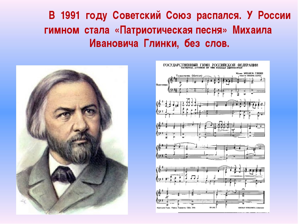 В 1991 году Советский Союз распался. У России гимном стала «Патриотическая п...