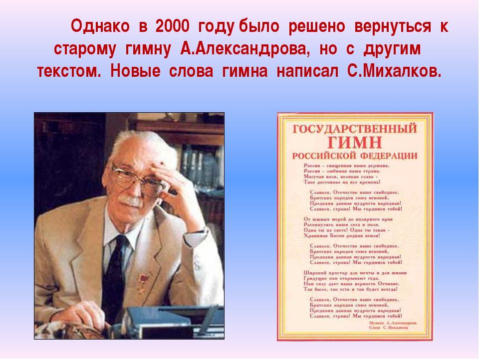 Однако в 2000 году было решено вернуться к старому гимну А.Александрова, но...