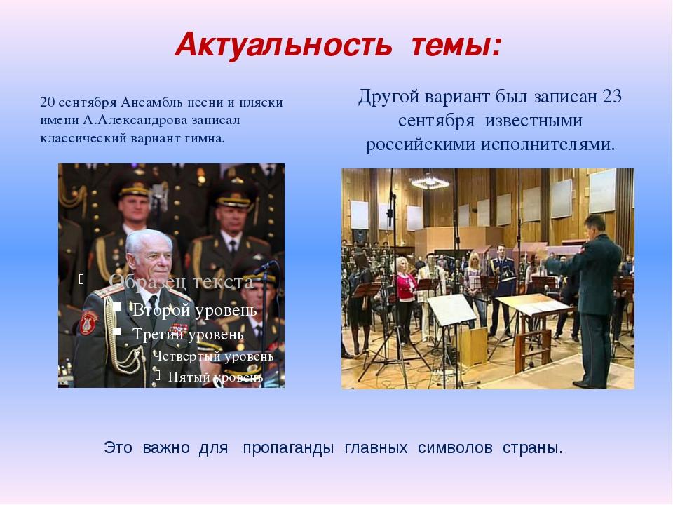 Актуальность темы: 20 сентября Ансамбль песни и пляски имени А.Александрова...