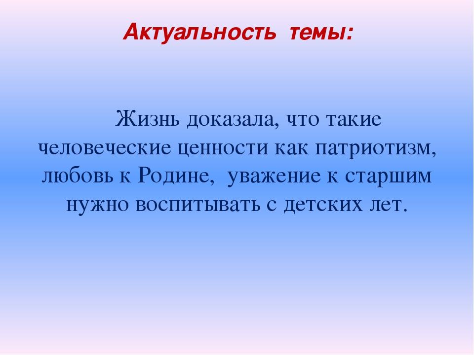 Актуальность темы: Жизнь доказала, что такие человеческие ценности как патри...
