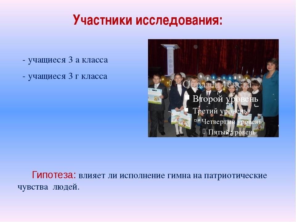 Участники исследования: - учащиеся 3 а класса - учащиеся 3 г класса Гипотеза:...