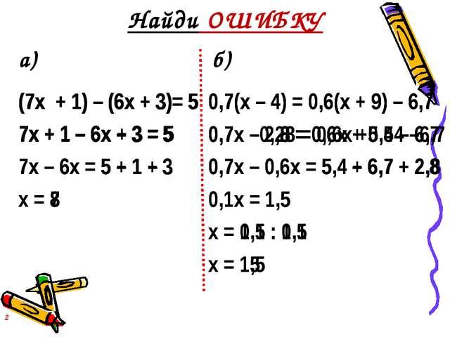 (7х + 1) – (6х + 3)= 5 7х + 1 – 6х + 3 = 5 (7х + 1) – (6х + 3)= 5 7х + 1 – 6х...
