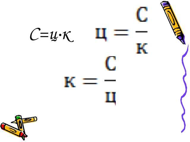 С=ц∙к