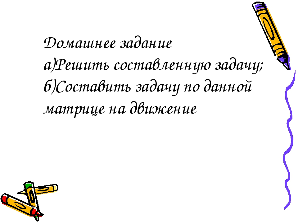 Домашнее задание а)Решить составленную задачу; б)Составить задачу по данной м...