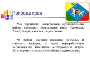 Природа края По территории Алькеевского муниципального района протекают мелко