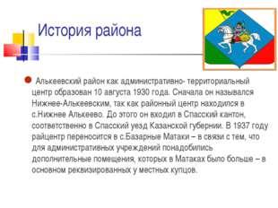 История района Алькеевский район как административно- территориальный центр о