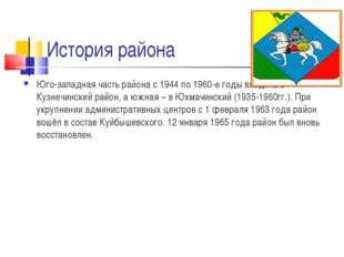 История района Юго-западная часть района с 1944 по 1960-е годы входила в Кузн