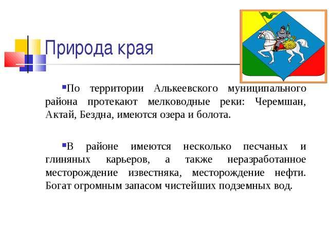Природа края По территории Алькеевского муниципального района протекают мелко...