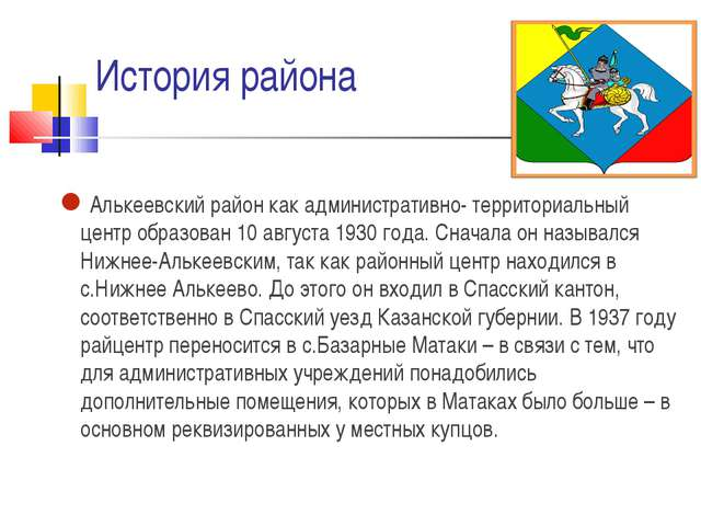 История района Алькеевский район как административно- территориальный центр о...