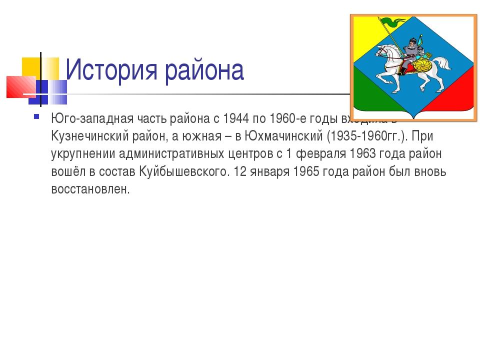 История района Юго-западная часть района с 1944 по 1960-е годы входила в Кузн...
