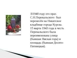 В1948 году его прах С.Н.Перекальского был перенесён на Никитское кладбище го