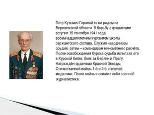 Петр Кузьмич Горовой тоже родом из Воронежской области. В борьбу с фашистами