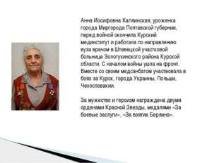 Анна Иосифовна Каплинская, уроженка города Миргорода Полтавской губернии, пер
