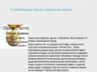 К освобождению Курска учредили две медали Одна из них памятная, другая – юбил